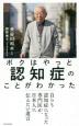 [해외]ボクはやっと認知症のことがわかった 自らも認知症になった專門醫が,日本人に傳えたい遺言