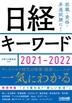 [보유]日經キ-ワ-ド 2021-2022