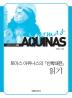 토마스 아퀴나스의 신학대전 읽기(세창명저산책 19)