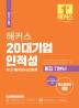 20대기업 인적성 최신기출유형+실전문제 통합기본서(2021)(해커스)