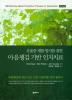 마음챙김 기반 인지치료(우울증 재발 방지를 위한)(2판)(양장본 HardCover)