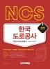 한국도로공사 순찰직ㆍ실무직 직업기초능력평가(2020)(NCS)