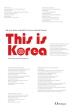 [보유]This Is Korea