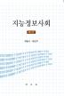 지능정보사회(2판)(양장본 HardCover)