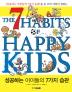 성공하는 아이들의 7가지 습관