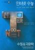 수필 극문학(2007)(EBS 인터넷 수능)
