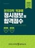 전국대학 학과별 정시정보 및 합격점수(2020)