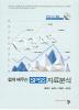 SPSS 자료분석(쉽게 배우는)(CD1장포함)