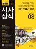 시사상식(2020년 8월호)(취업에 강한 에듀윌)