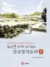 100년 후에도 읽고 싶은 한국명작동화. 3(1991~2010)