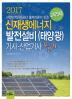 신재생에너지발전설비(태양광) 기사 산업기사 필기(2017)