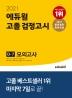 고졸 검정고시 D-7 모의고사(2021)(에듀윌)