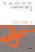 한국전쟁 이야기 집성. 1(양장본 HardCover)