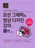 모션 그래픽&영상 디자인 강의 with 애프터 이펙트(10년차 디자이너에게 1:1로 배우는)