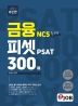 금융 NCS를 위한 피셋 PSAT 300제(2021)(혼잡(JOB))