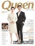 퀸(2020년9월호)