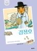 김정호(개정판)(새싹 인물전 19)(양장본 HardCover)
