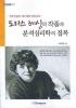 도리스 레싱의 작품과 분석심리학의 접목(내일을여는지식 어문 5)