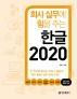 회사 실무에 힘을 주는 한글 2020