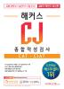 CJ 종합적성검사 CAT CJAT(2017 하반기)(해커스)