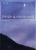 후회 없는 삶 아름다운 나이듦(아름다운 나이듦 시리즈)