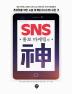 SNS 홍보 마케팅의 신(개정판)