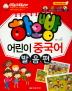어린이 중국어 발음편(Main Book)(하오빵)(CD1장포함)