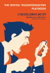 디지털 트랜스포메이션 생존 전략