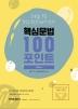 이동기 영어 핵심문법 100포인트 요약노트(2020)(커넥츠공단기)