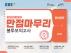 EBS 만점마무리 봉투모의고사 영어영역 3회분(2021)(2022 수능대비)