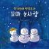 한겨울에 밀짚모자 꼬마 눈사람(봄봄 아름다운 그림책 66)