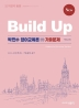 박현수 영어교육론. 3: 기출문제(New Build Up)