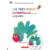 The Very Hungry Caterpillar(배고픈 애벌레)