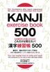 [보유]日本語を學ぶ外國人のためのこれだけは覺えたい!漢字練習帳500