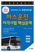 버스운전 자격시험 핵심문제(2016)(8절)(한권이면 끝)