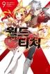 월드 티처. 9(S노벨 플러스(S Novel +))