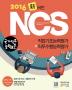 NCS �������� ��������ɷ���(2016)