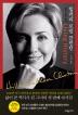 힐러리 로댐 클린턴: 살아 있는 역사(개정판)