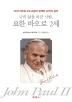 요한 바오로 2세(나의 삶을 바꾼 사람)