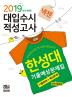 한성대 기출예상문제집(2019)(넥젠)