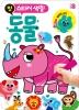 첫 스티커 색칠: 동물