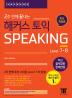 해커스 토익스피킹 Level 7, 8(Hackers Toeic Speaking Level 7, 8)(2주 만에 끝내는)(개정판)