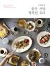 좋은 사람 행복한 요리(우정욱의)
