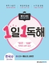 1일 1독해 한국사. 1: 선사~통일 신라, 발해(메가스터디 초등 독해 시리즈)
