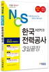 NCS �ѱ���°��(KEPCO) 3�ϳ���(2017)(������)