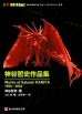 [보유]神谷哲史作品集 Works of Satosh KAMIYA 1995-2003