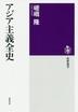 [해외]アジア主義全史