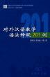대외한어교학어법석의 201예