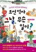 조선 역사 그날, 무슨 일이?(14가지 사건으로 알아보는)