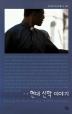 현대 신학 이야기(살림지식총서 67)